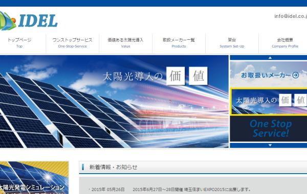 太陽光発電ホームページ