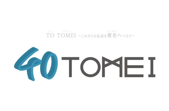 40 Tomei Logo