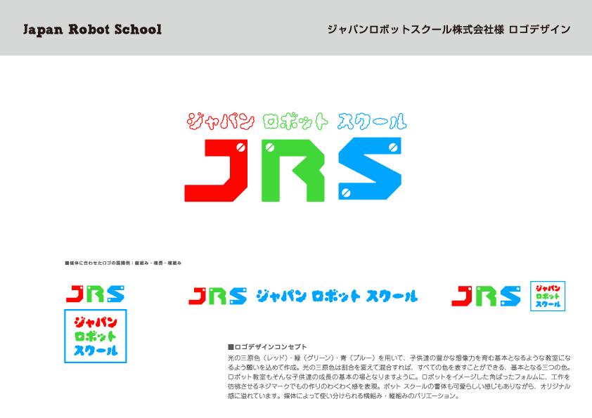 ジャパンロボットスクール様_ロゴデザイン_FA_色