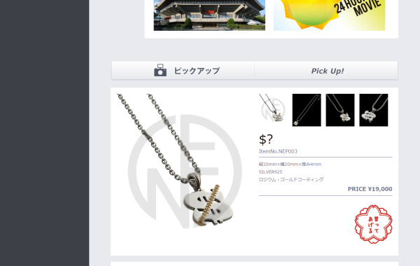 facebook パロディ – Silver Accessory Brand Site