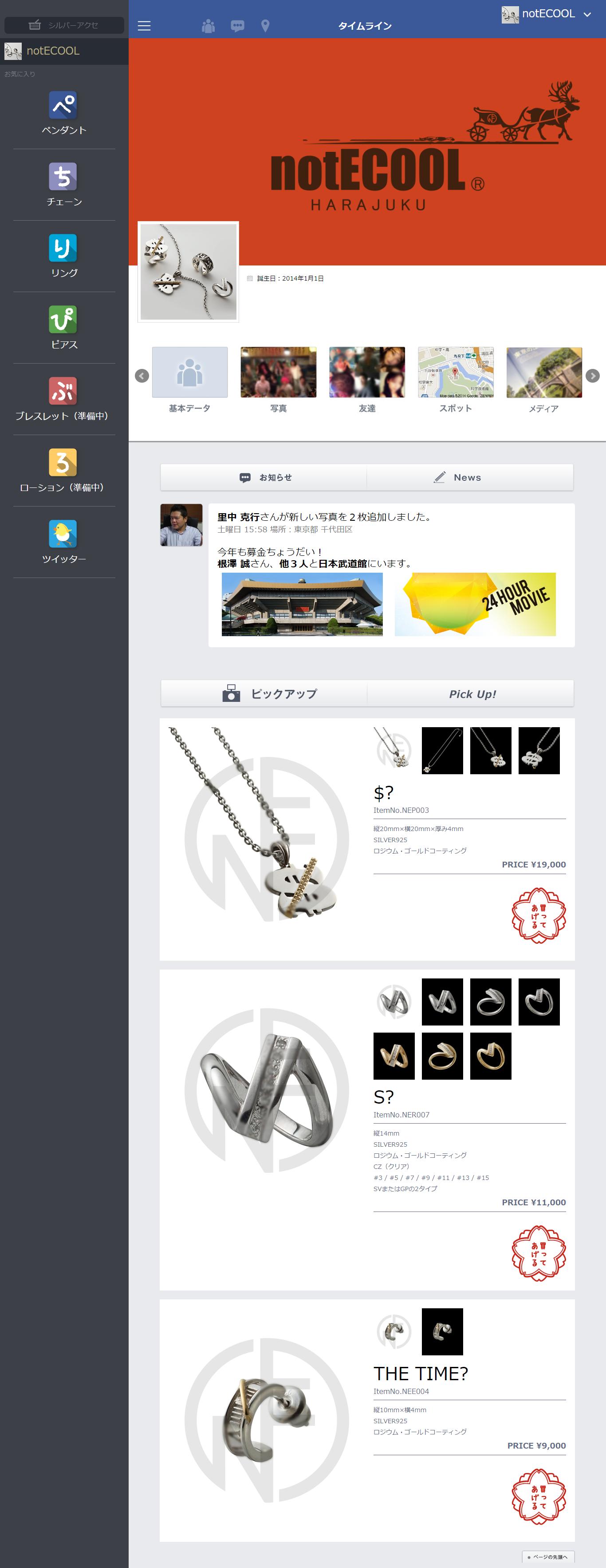 screencapture-file-I-NEC_2014_1020-not-ecool-tokyo-0827_-E9-A6-AC-E8-BB-8A-E4-BF-AE-E6-AD-A3_-E6-96-87-E5-AD-97-E4-BF-AE-E6-AD-A3-main-html-1456639263217