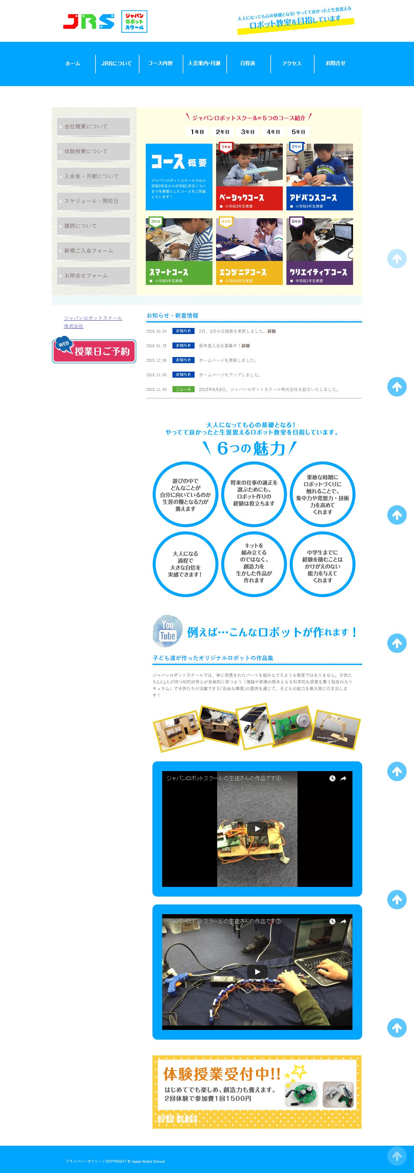 screencapture-file-I-NEC_2016_0109-robotschool-jp-2016_0224_-E3-82-A2-E3-82-B8-E3-82-A2-E3-83-96-E3-83-AC-E3-82-A4-E3-83-B3-E6-A7-98-E3-81-B8-E3-81-94-E7-9B-B8-E8-AB-87-index-html-1456631010099