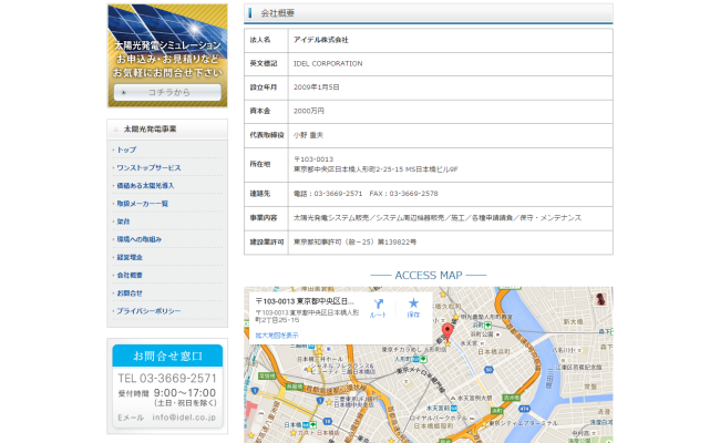 screencapture-infra-idel-co-jp-company-html-1456188398843