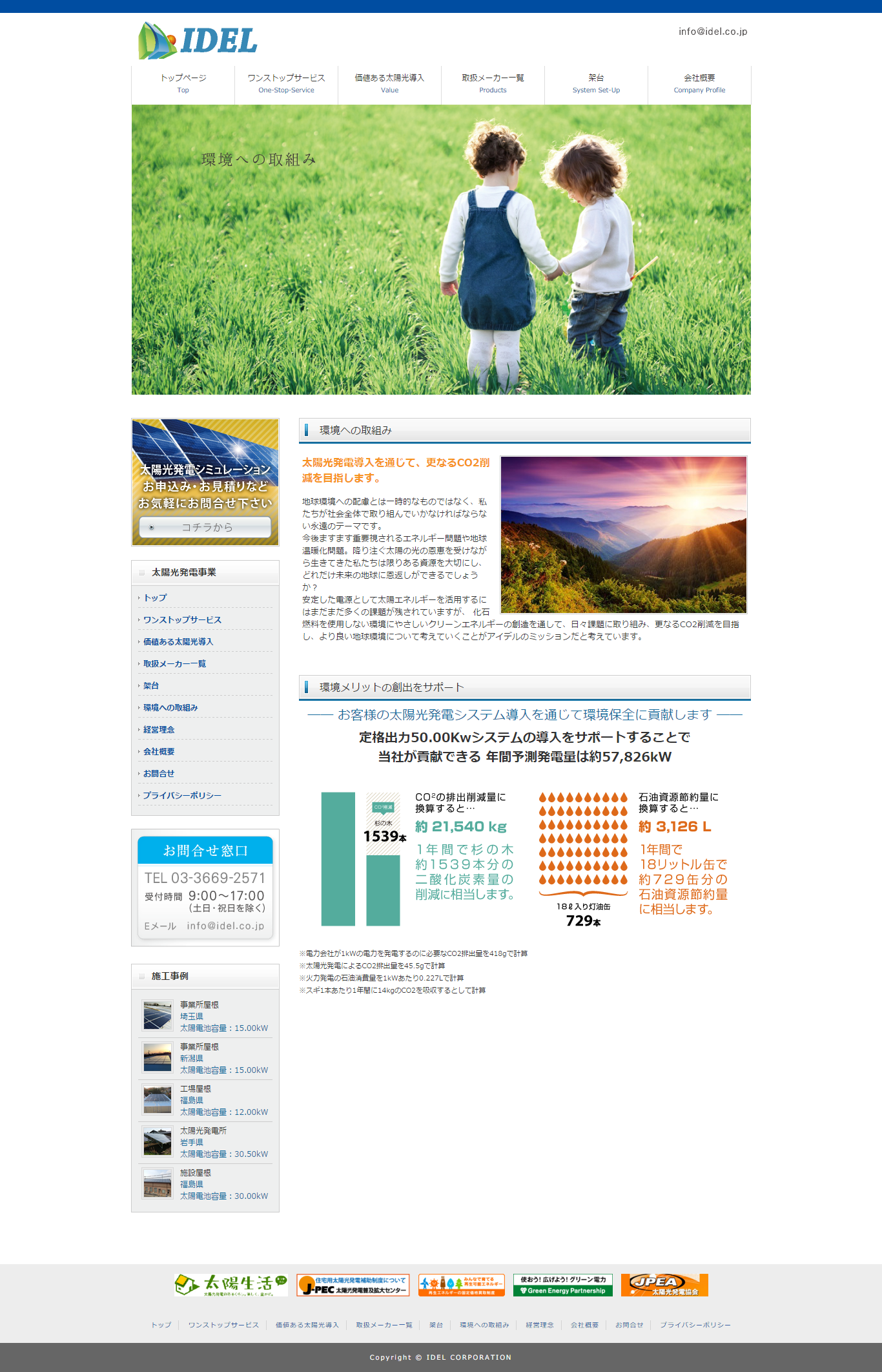 screencapture-infra-idel-co-jp-environment-html-1456188354020