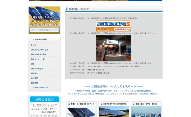 screencapture-infra-idel-co-jp-index-html-1456188250779