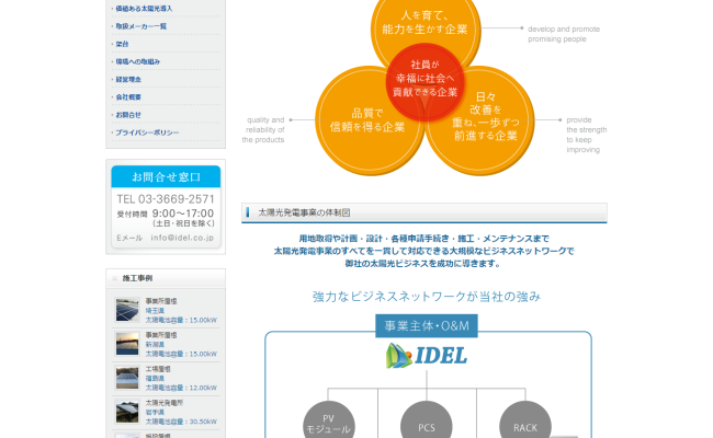 screencapture-infra-idel-co-jp-philosophy-html-1456188373461