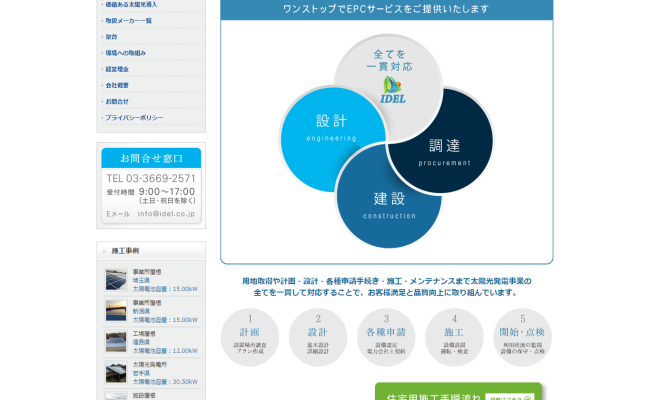 screencapture-infra-idel-co-jp-service-html-1456188279337