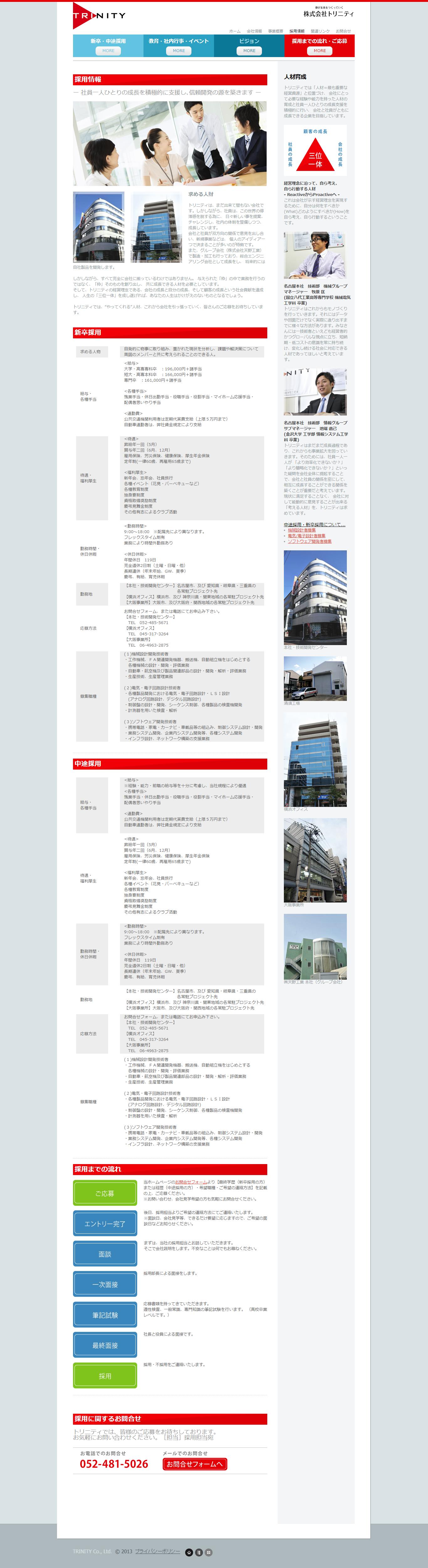screencapture-trinitas-co-jp-career-html-1456187799019