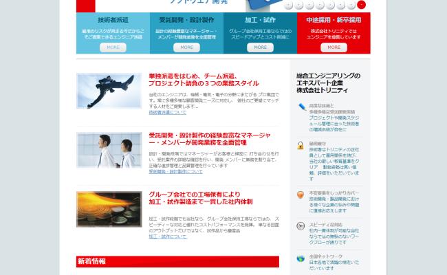 screencapture-trinitas-co-jp-index-html-1456187745903
