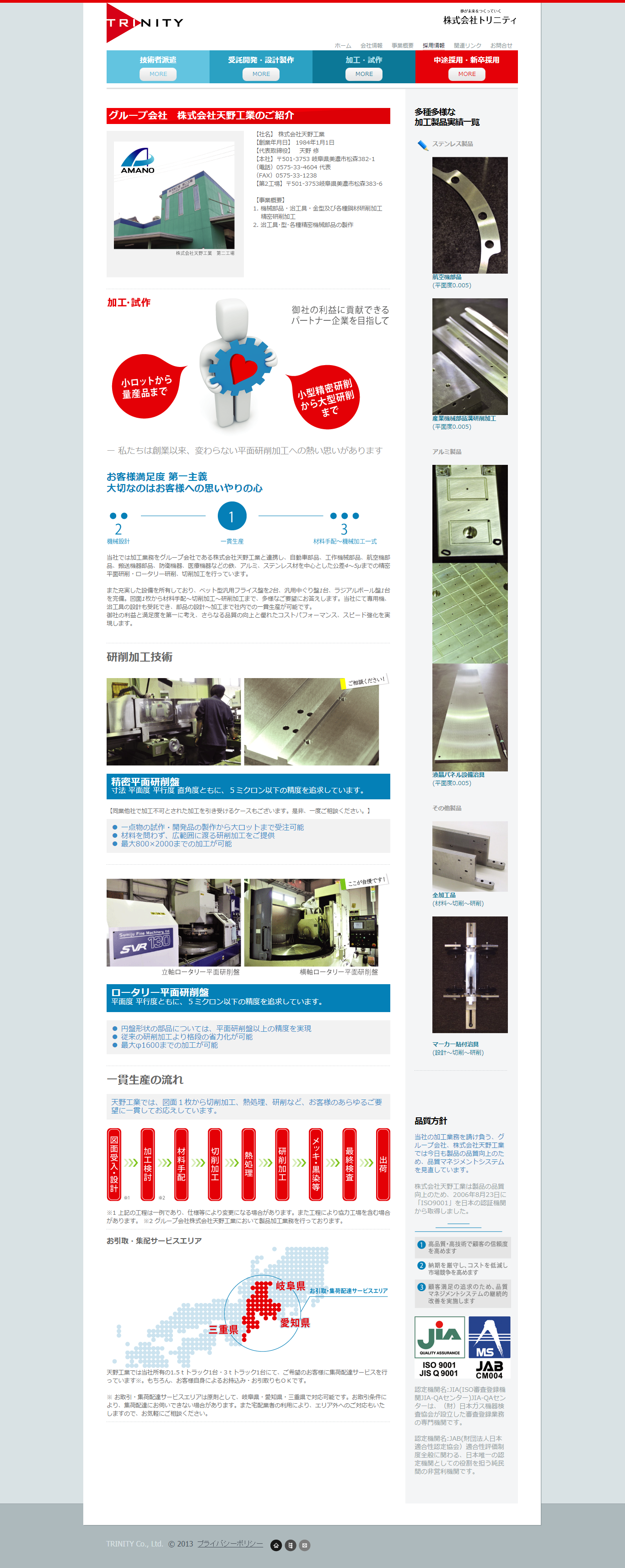 screencapture-trinitas-co-jp-manufacture-html-1456187389872